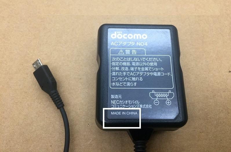 SẠC DOCOMO 1,8A